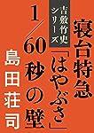 寝台特急「はやぶさ」1/60秒の壁 吉敷竹史シリーズ (文春e-Books)