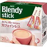AGF ブレンディ スティックカフェオレ やすらぎカフェインレス 21本 【 カフェインレスコーヒー 】【 スティックコ…