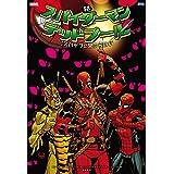 続 スパイダーマン/デッドプール:スパデプの異次元旅行 (ShoPro Books)