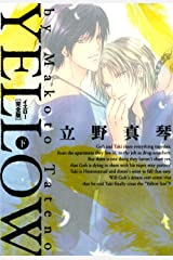YELLOW 完全版 下 (B's-LOVEY COMICS) Kindle版