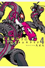 カムヤライド (4) (SPコミックス) Kindle版