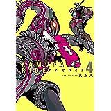 カムヤライド (4) (SPコミックス)