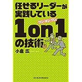 任せるリーダーが実践している 1on1の技術 (日本経済新聞出版)