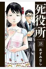 死役所 18巻【電子特典付き】: バンチコミックス Kindle版