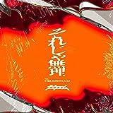 それじゃ無理 (feat. R-指定, NORIKIYO & AKLO) [Explicit]