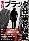 実録ブラック仕事体験記 (鉄人文庫)