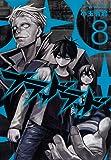 ブラッドラッド -8 (カドカワコミックス・エース)