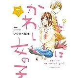 きみはかわいい女の子(7) (別冊フレンドコミックス)