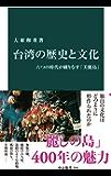 台湾の歴史と文化 六つの時代が織りなす「美麗島」 (中公新書)