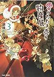 愛のたたき売り物産展 3 (バンブーコミックス)