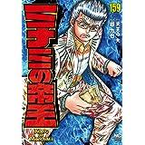 ミナミの帝王 (159) (ニチブンコミックス)