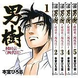男樹 村田京一〈四代目〉 コミック 全5巻完結セット (ヤングジャンプコミックス)