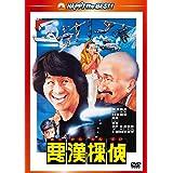 悪漢探偵 デジタル・リマスター [DVD]