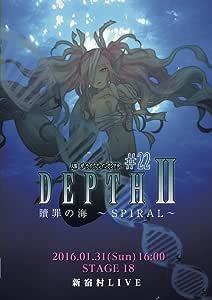 人狼TLPT #22:DEPTH II 贖罪の海?SPIRAL? 第18ステージ