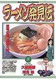 ラーメン発見伝(2) (ビッグコミックス)
