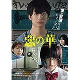 惡の華 [DVD]