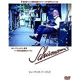 シューマンズ バー ブック [DVD]