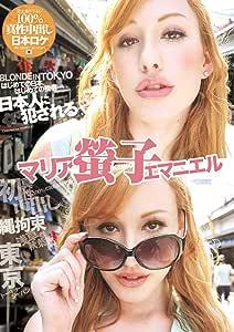 BLONDE IN TOKYO マリア・螢子・エマニエル ~はじめての日本、はじめての陵辱…日本人に犯される~ [DVD]