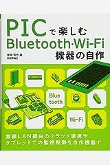 PICで楽しむBluetooth・Wi-Fi機器の自作 大型本
