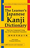 簡明漢英熟語字典  -  The Learner's Japanese Kanji Dictionary