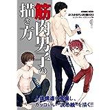 筋肉男子の描き方 よくわかるマンガの描き方3 (コスミックムック)
