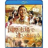 国際市場で逢いましょう [Blu-ray]