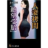 人妻拷問【絶望受胎】 (フランス書院文庫)