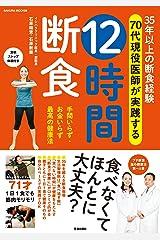 35年以上の断食経験 70代現役医師が実践する 12時間断食 (サクラBooks) Kindle版