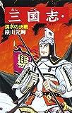 三国志 (32) 渭水の決戦 (希望コミックス (98))