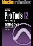 ProTools12 Software徹底操作ガイド やりたい操作や知りたい機能からたどっていける 便利で詳細な究極の逆引きマニュアル THE BEST REFERENCE BOOKS EXTREME