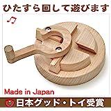 ▶︎三丁目交差点(不思議な木のおもちゃ ひたすら回します。)日本グッド・トイ受賞 日本製