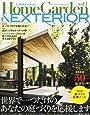 Home Garden & EXTERIOR (庭8月臨時増刊)