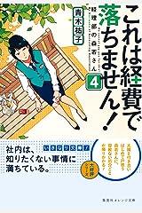 これは経費で落ちません!4 ~経理部の森若さん~ (集英社オレンジ文庫) Kindle版