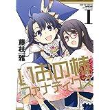 新装版 いおの様ファナティクス 1 (IDコミックス 百合姫コミックス)