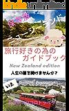 旅行好きの為のニュージーランドガイドブック (マイル出版)