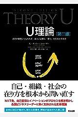 U理論[第二版]――過去や偏見にとらわれず、本当に必要な「変化」を生み出す技術 Kindle版