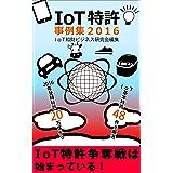 IoT特許事例集2016: ~2016年登録特許20万件からIoT基本特許48件を厳選
