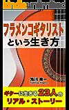 フラメンコギタリストという生き方〜ギターで生きる23人のリアル・ストーリー