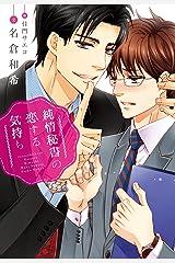 純情秘書の恋する気持ち (ディアプラス文庫) Kindle版