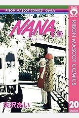 NANA―ナナ― 20 (りぼんマスコットコミックスDIGITAL) Kindle版