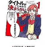 タイトルが決まらない(仮) 1巻 (マッグガーデンコミックスBeat'sシリーズ)