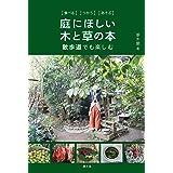 食べる つかう あそぶ 庭にほしい木と草の本: 散歩道でも楽しむ