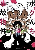 ボクんち事故物件 (バンブーコミックス エッセイセレクション)