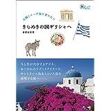 太陽とエーゲ海に惹かれて きらめきの国ギリシャへ (旅のヒントBOOK)