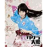 舞台「新サクラ大戦 the Stage」Blu-ray