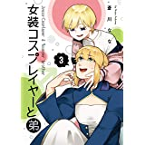 女装コスプレイヤーと弟 3巻 (デジタル版ガンガンコミックスONLINE)