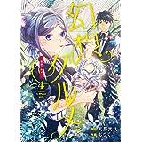 幻想グルメ(4) (ガンガンコミックスONLINE)