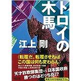 トロイの木馬 (朝日文庫)