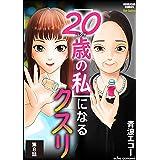 「20歳の私」になるクスリ(分冊版) 【第8話】 (ストーリーな女たち)