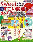 sweet占いBOOK 特別編集 人生が変わる! すごい開運おそうじBOOK 2020決定版 (バラエティ)